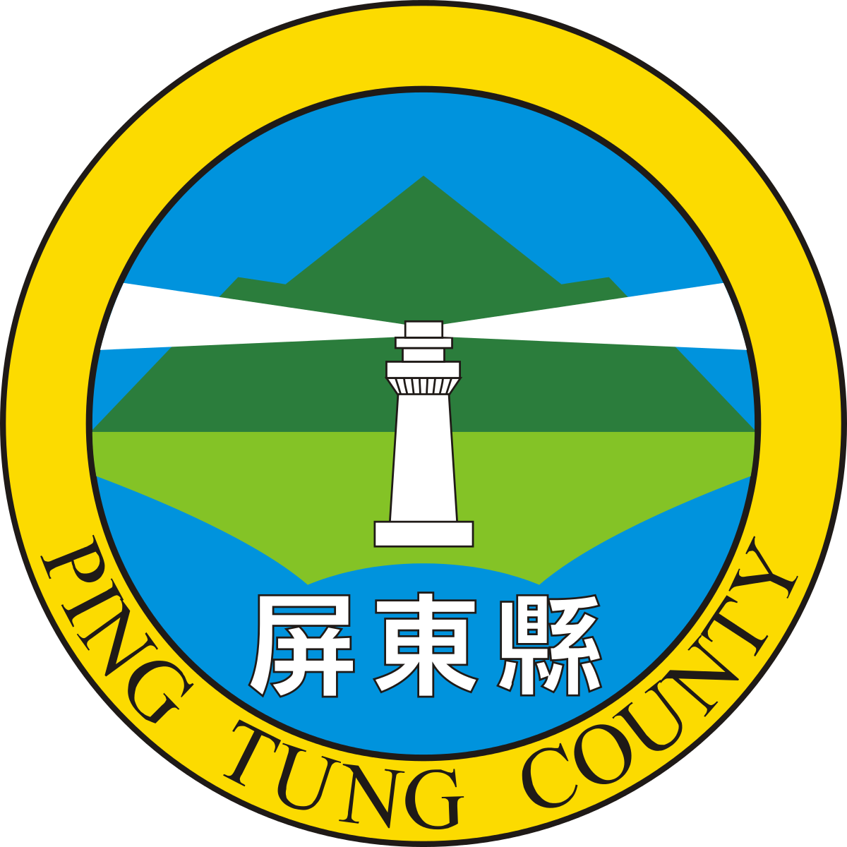 pingtung county governement logo